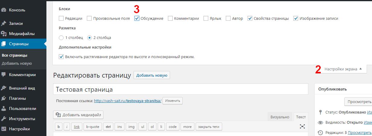 Как в WordPress отключить комментарии
