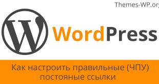 CMS WordPress: как настроить правильные (ЧПУ) постоянные ссылки