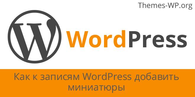 Как к записям WordPress добавить миниатюры