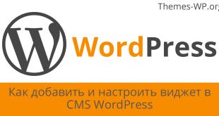 Как добавить и настроить виджет в CMS WordPress