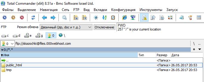 О подключении к серверу по FTP