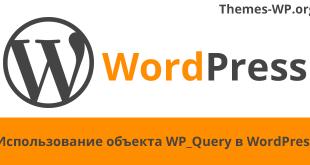 Использование объекта WP_Query в WordPress