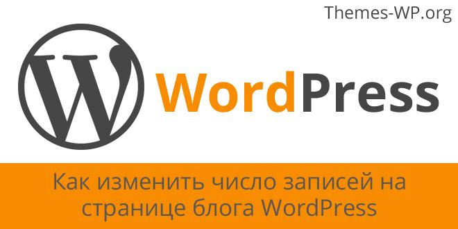 Как изменить число записей на странице блога WordPress