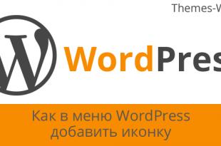 Как в меню WordPress добавить иконку