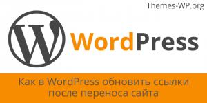 Как в WordPress обновить ссылки перенесенному сайту