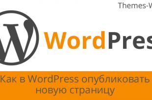 Как в WordPress опубликовать новую страницу