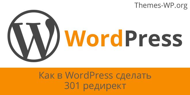 Как в WordPress сделать 301 редирект