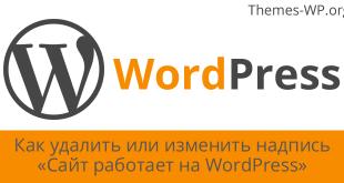Как удалить или отредактировать надпись «Сайт работает на WordPress»