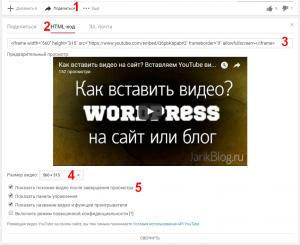 Как в WordPress вставить видеоролик с YouTube