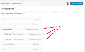 Создание в WordPress некликабельного пункта меню