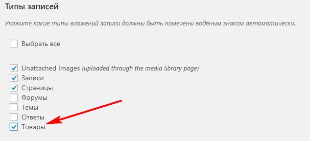 Как в WordPress добавить на изображения водяной знак