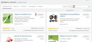 Как в WordPress установить плагины