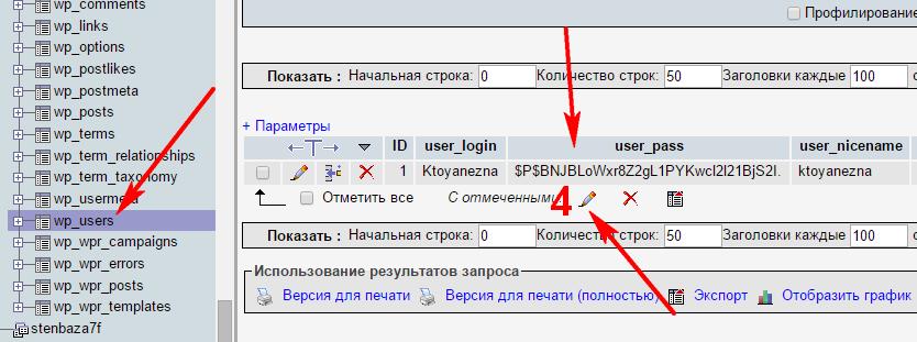 WordPress: как изменить пароль