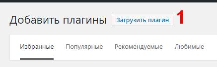 Как в WordPress перевести на русский язык плагины или шаблоны