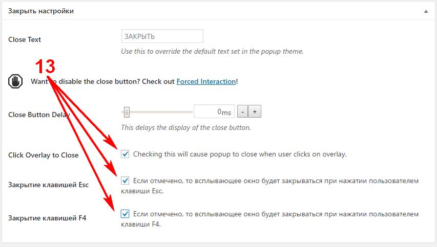 Как в WordPress создать модальное (всплывающее) окно