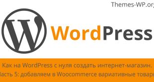 Как на WordPress с нуля создать интернет-магазин. Часть 5 – добавляем в Woocommerce вариативные товары