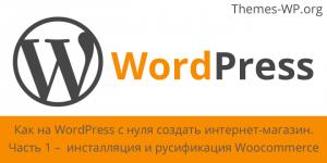 Как на WordPress с нуля создать интернет-магазин. Часть 1 – инсталляция и русификация Woocommerce