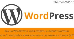 Как на WordPress с нуля создать интернет-магазин. Часть 1 – настройка в Woocommerce постоянных ссылок (ЧПУ)