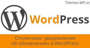 Об отключении в WordPress уведомлений об обновлениях
