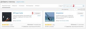 WordPress: кэширование сайта. Часть вторая – все о настройке плагина WP Super Cache
