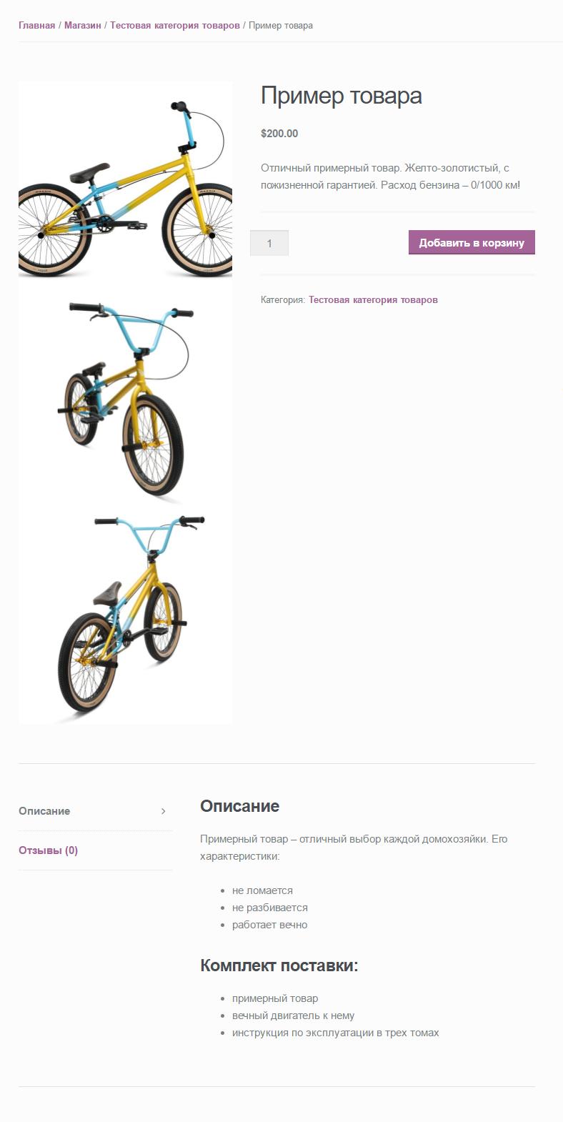 Как на WordPress с нуля создать интернет-магазин. Часть 3 – учимся добавлять в Woocommerce товары