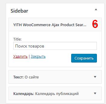 Автозаполнение при поиске товаров в интернет-магазине Woocommerce
