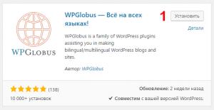 Создаем на WordPress многоязычный сайт