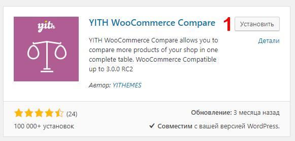 Создаем в Woocommerce сравнение товаров
