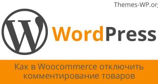 Как в Woocommerce отключить комментирование товаров