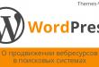 О продвижении вебресурсов в поисковых системах