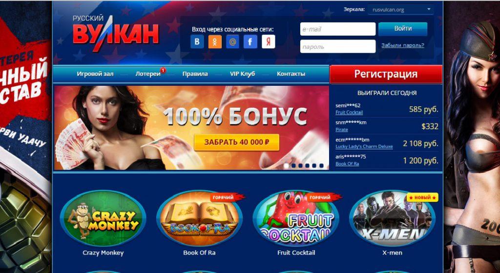 русский вулкан казино сайт