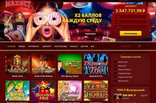 Скачать лучшие азартные игровые слот-автоматы на игровом портале Максбетслотс