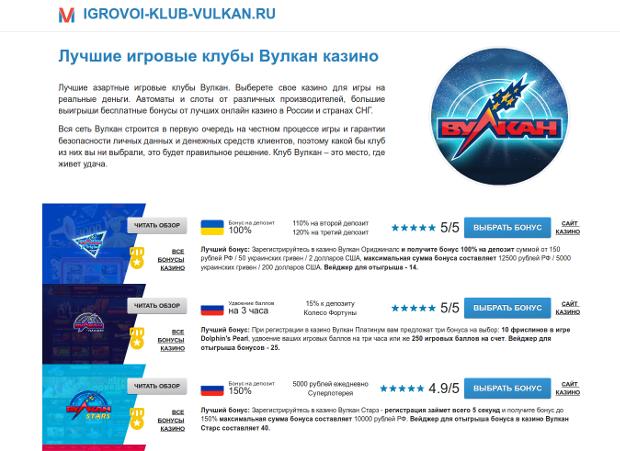 Сыграйте в бесплатные игральные видеослоты в онлайн казино Игровой Клуб Vulkan