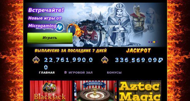 Вас ждут онлайн азартные игровые онлайн слоты на игровом портале Азино