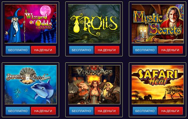Вселенная азарта ждёт вас в игровые автоматы казино Вулкан на деньги