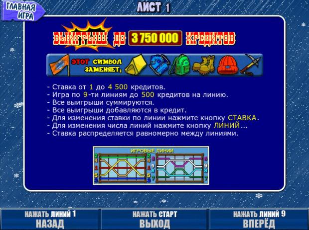 Двигайтесь к успеху в игровом автомате Rock Climber на сайте Вулкан казино