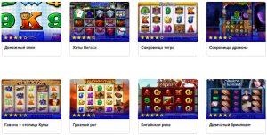 Играйте и побеждайте в игровые автоматы от Bally в игровой клуб Вулкан 24
