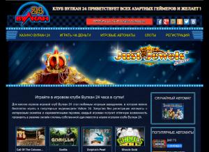 Игровые автоматы Вулкан 24 казино онлайн - особенности игры