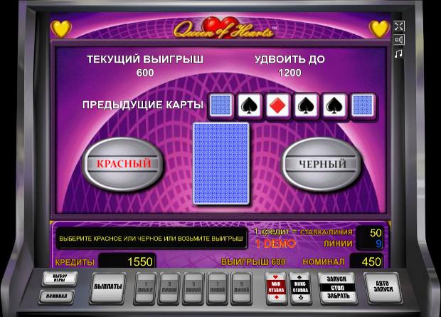 Побеждай в игровой автомат Queen of Hearts, скачать Вулкан Платинум на любой девайс