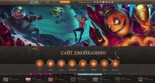Джойказино игровые автоматы онлайн: азартные игры без риска